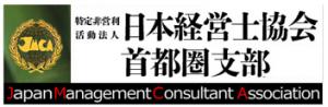 日本経営士協会首都圏支部