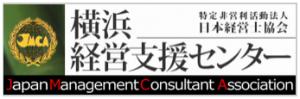 横浜経営支援センター